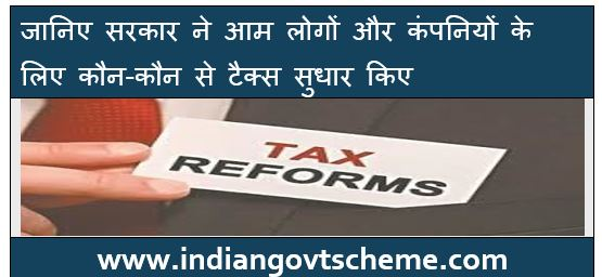 tax reforms