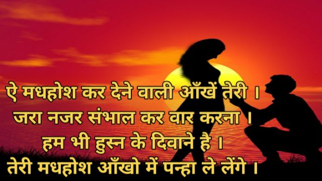 ऐ मधहोश कर देने Romantic Shayari hindi Image