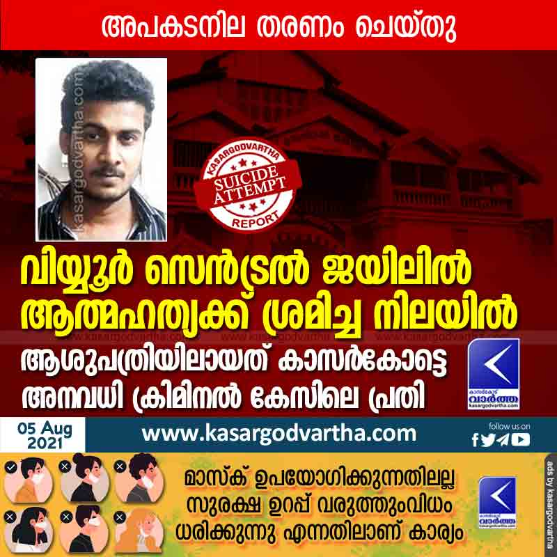 Kerala, Kasaragod, Thrissur, Jail, news, suicide-attempt, Criminal-gang, hospital, Top-Headlines, Accused in several criminal cases in Kasaragod hospitalized.
