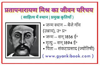Pratap Narayan Mishra Ka Jivan Parichay