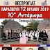 Στις 12 Ιουλίου στο Τσιπουρίκι το 10ο αντάμωμα Σαρακατσαναίων Θεσπρωτίας