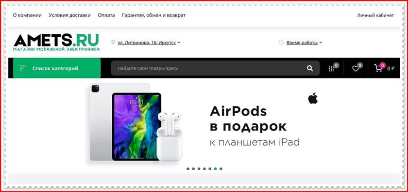 Мошеннический сайт amets.ru – Отзывы о магазине, развод! Фальшивый магазин