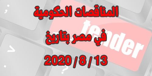 جميع المناقصات والمزادات الحكومية اليومية في مصر  بتاريخ 13 / 8 / 2020 وتحميل كراسات الشروط مجاناً