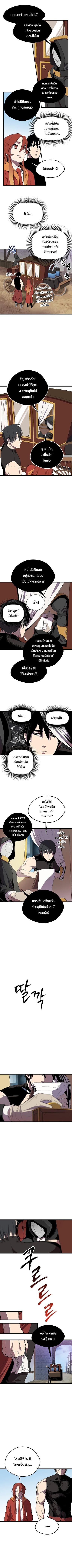 Survival of Blade King - หน้า 6
