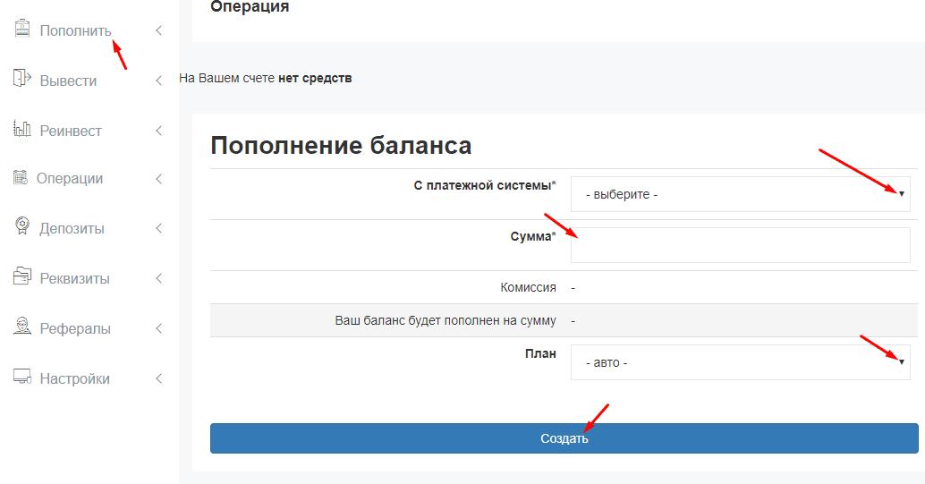 Регистрация в Invtrip 3