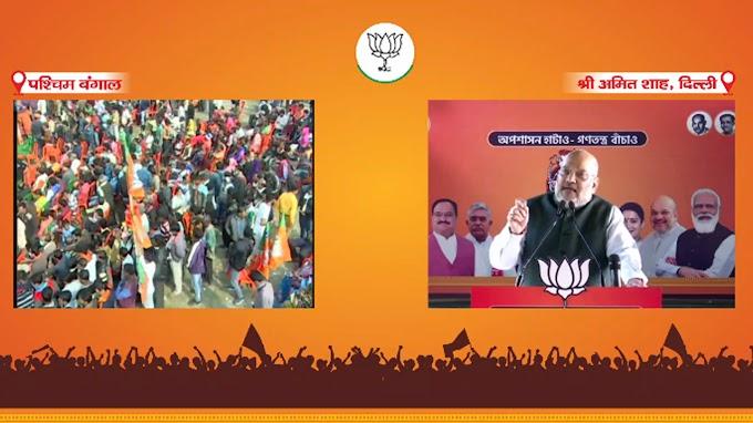 மோடி அரசு மக்களுக்காக உழைத்து வருகிறது.... மம்தா, தனது உறவினருக்காக ஆட்சி செய்து வருகிறார்.... அமைச்சர் அமித்ஷா