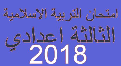 امتحانات جهوية في التربية الإسلامية  السنة الثالثة إعدادي