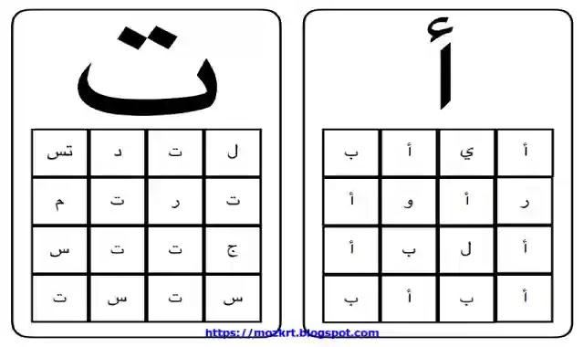 مذكرة تلوين الحروف الابجدية العربية لمرحلة كى جى