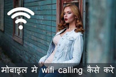 मोबाइल मे wifi calling कैसे करे