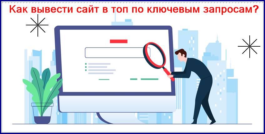 Как вывести сайт в топ по ключевым запросам?