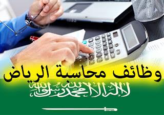 وظائف شاغرة في السعودية بتاريخ اليوم  وظائف محاسبة الرياض