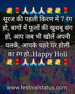 HAPPY HOLI WISHES AND STATUS - HAPPY HOLI IMAGES - HAPPY HOLI STATUS IN HINDI