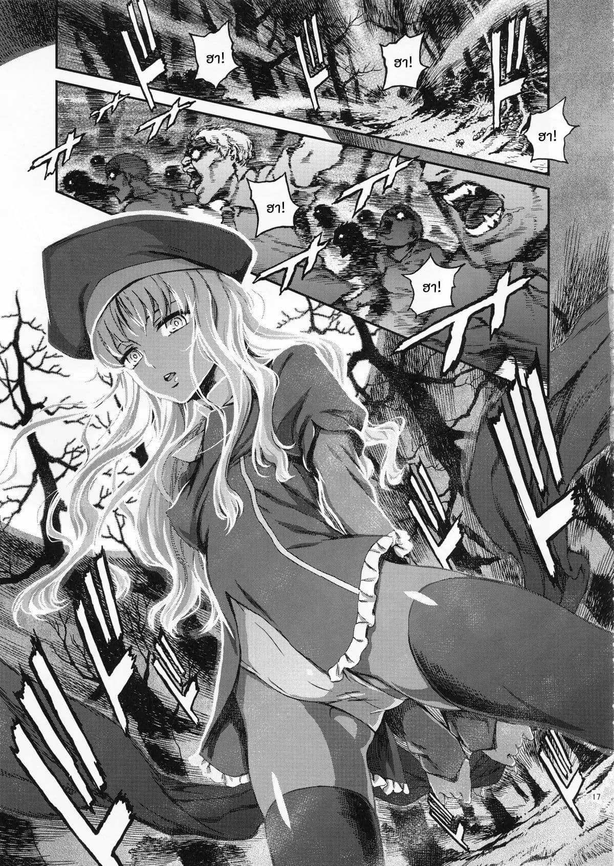 อ่านการ์ตูน (C83) [Ikujinashi no Fetishist] Eros&Agape (Fate hollow ataraxia) ภาพที่ 16