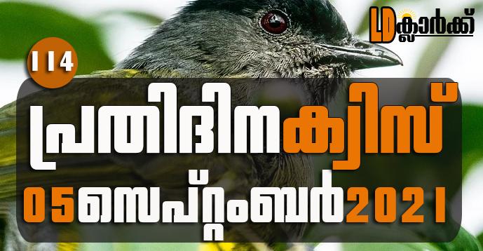 Kerala PSC   05 Sep 2021   Online LD Clerk Exam Preparation - Quiz-114
