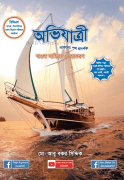 অভিযাত্রি বাংলা ব্যাকরণ pdf download link, অভিযাত্রি বাংলা ব্যাকরণ pdf, অভিযাত্রি বাংলা ব্যাকরণ pdf download