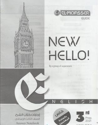 تحميل اجابات كتاب المعاصر فى اللغة الانجليزية للصف الثالث الاعدادى ترم أول 2021 pdf