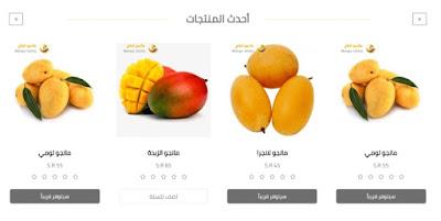صور أصناف فاكهة مانجو أملج على المتجر الإلكتروني