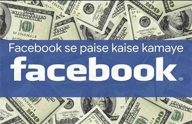 Facebook से पैसा कैसे कमाएं? - Full information