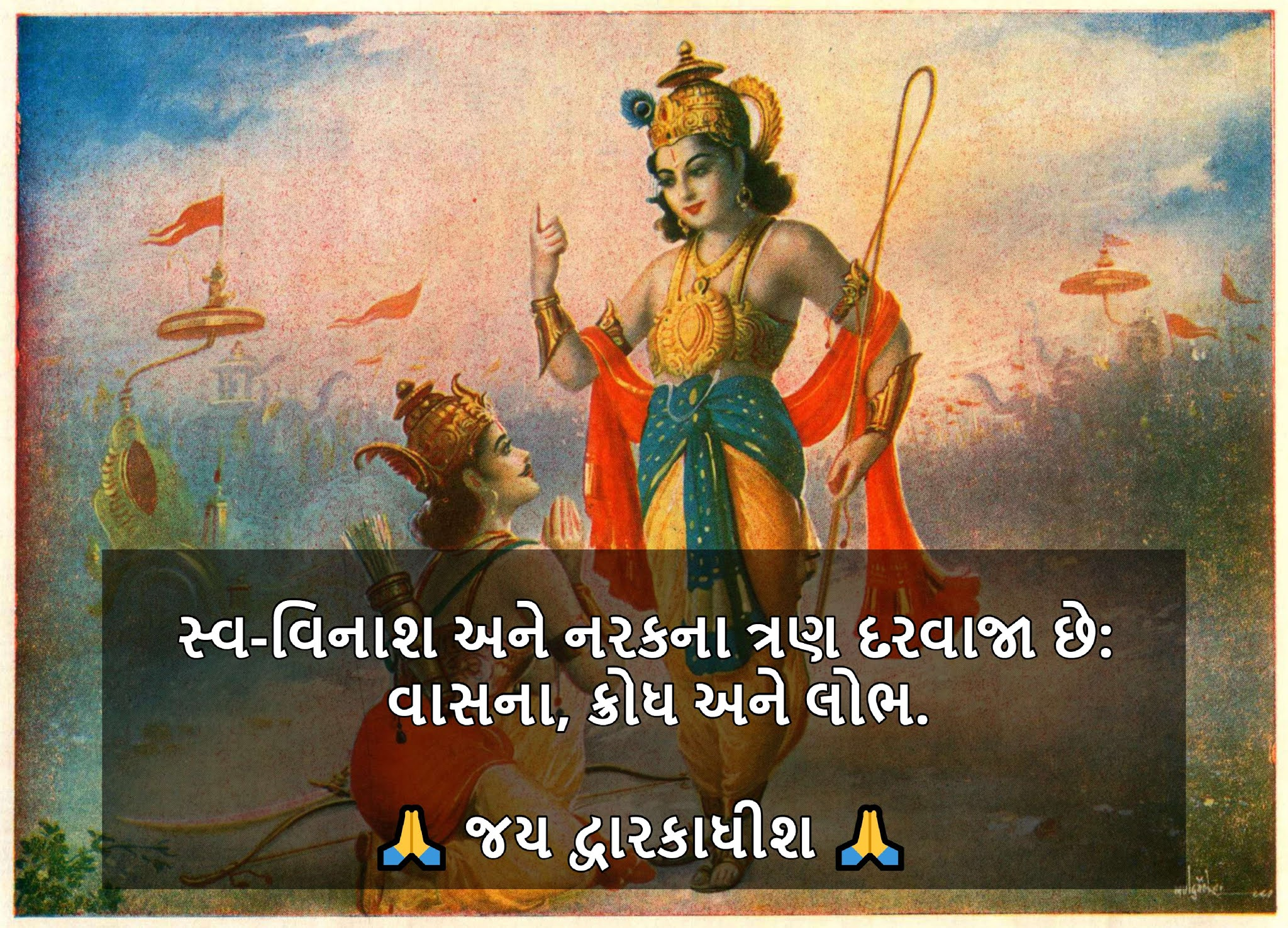 Top 10 Dwarkadhish Quotes in Gujarati