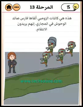 العميل أدهم صبري وفارس صائد الوحوش الجزء 2  حل المرحلة 13