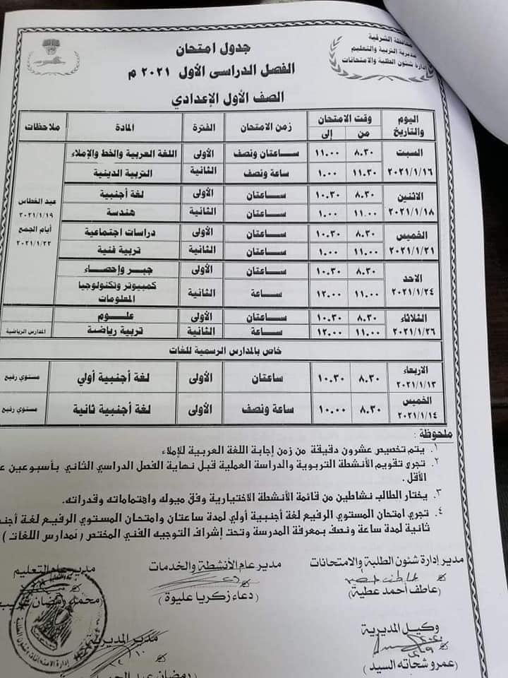 جدول امتحانات الصف الأول الإعدادي الترم الأول 2020