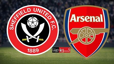 مشاهدة مباراة أرسنال وشيفيلد يونايتد بث مباشر اليوم 28-6-2020