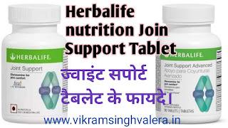 हर्बलाइफ न्यूट्रीशन  की ज्वाइंट सपोर्ट टैबलेट फायदे| Herbalife Joint Support Tablet Profit
