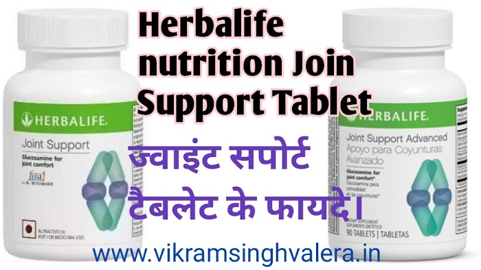 हर्बलाइफ न्यूट्रीशन  की ज्वाइंट सपोर्ट टैबलेट फायदे  Herbalife Joint Support Tablet Profit