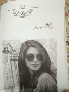 Mein Maseha Episode 7 By Eqan Ali Urdu Novel Free Download Pdf