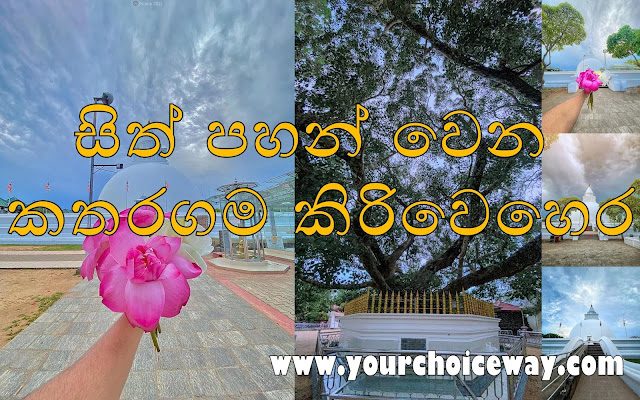 සිත් පහන් වෙන - කතරගම කිරිවෙහෙර ☸️❤️🙏 (Katharagama Kiriwehera) - Your Choice Way
