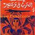تحميل رواية الحرب في بر مصر pdf