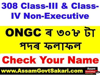 ONGC Assam Result 2020