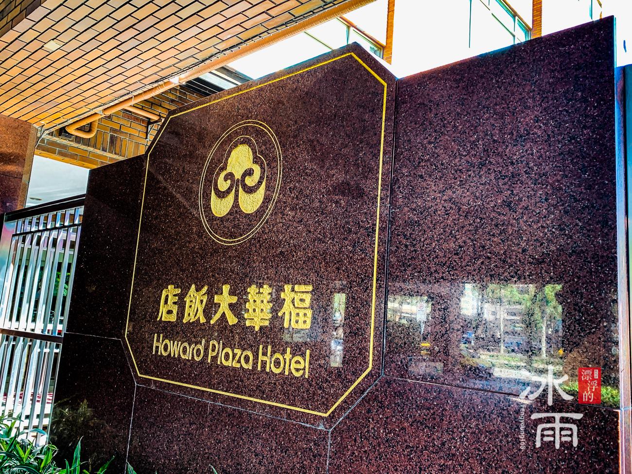 福華大飯店|招牌