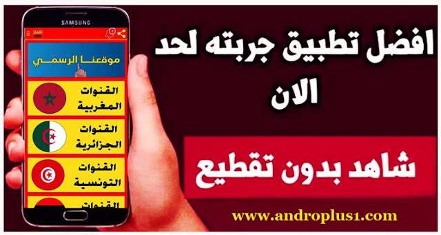 افضل تطبيق لمشاهدة القنوات العربية