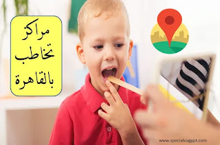 مراكز تخاطب بالقاهرة