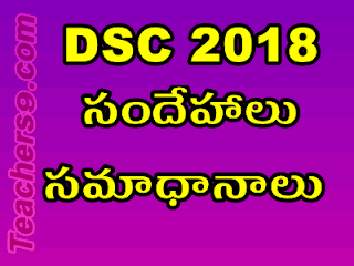 DSC-2018 Teacher Recruitment Test Frequently asked questions