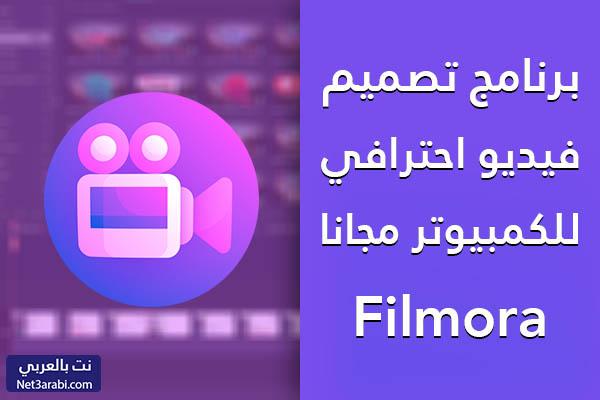 تحميل برنامج تصميم فيديو للكمبيوتر مجانا عربي  برابط مباشر