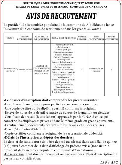 إعلان مسابقة توظيف بلدية عين السخونة سعيدة