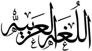 Kosakata bahasa arab dan artinya tentang fasilitas umum