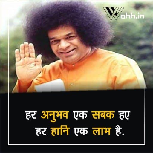 Sathya Sai Baba Quotes In Hindi And English
