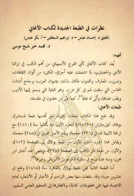 تاريخ الأدب العربي قبل الإسلام نوري حمودي القيسي pdf