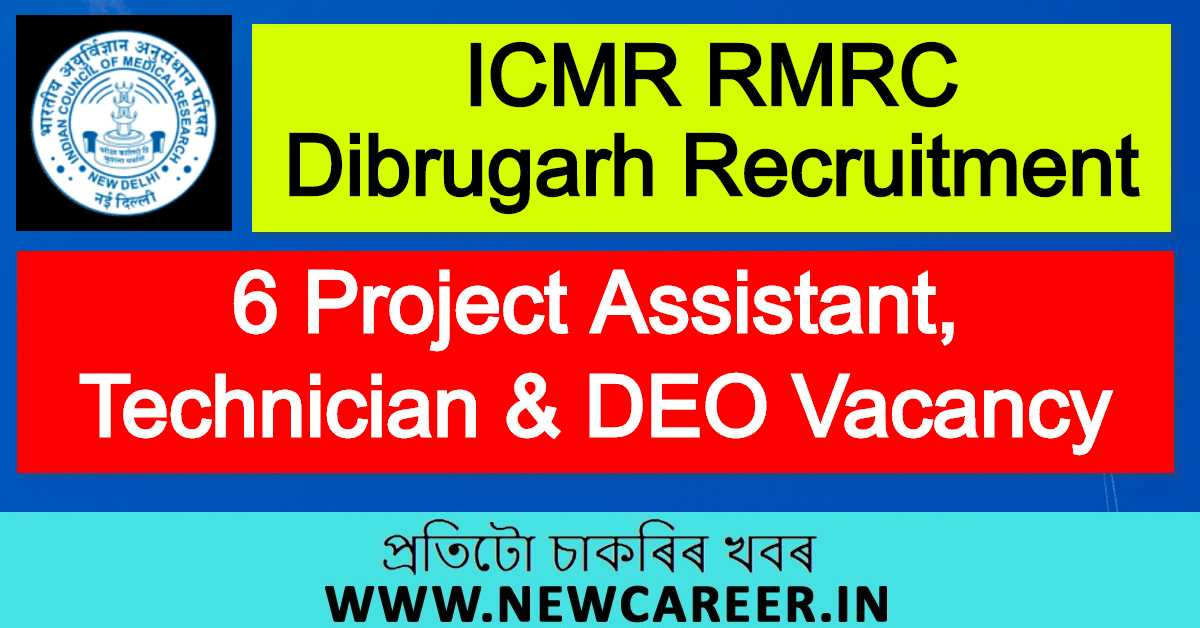 ICMR RMRC Dibrugarh Recruitment 2020 : Apply For 6 Project Assistant, Technician & DEO Vacancy