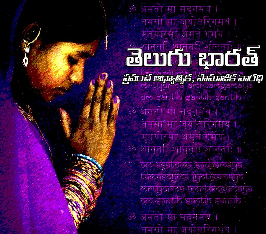 తెలుగు భారత్ గురించి - About Telugu Bhaarath