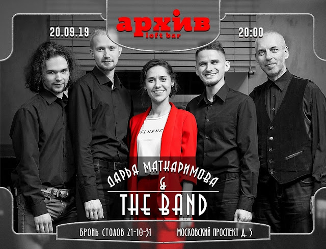 Дарья Маткаримова & Band (Киров)