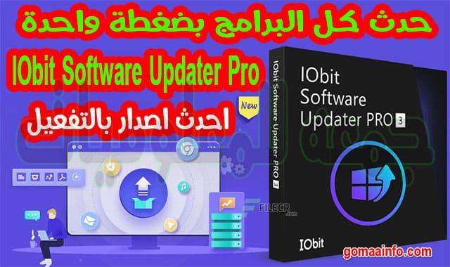 تحميل برنامج تحديث جميع البرامج بضغطة واحدة | IObit Software Updater Pro 3.1.0.1571
