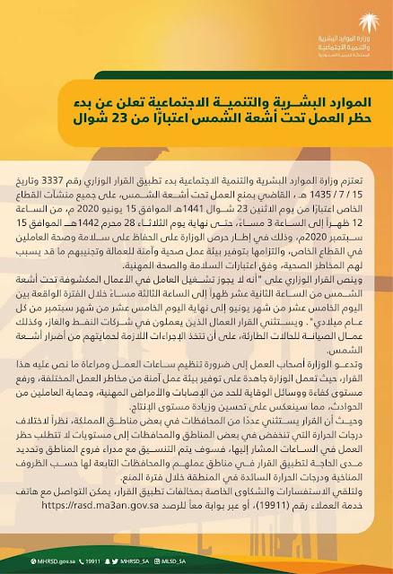 No-work-under-direct-sunlight-between-Jun-15th-and-Sep-15th-Saudi-Expatriates.com