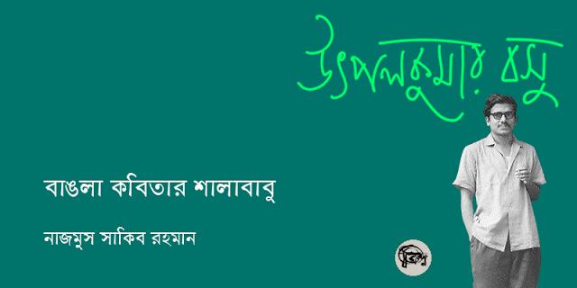 বাঙলা কবিতার শালাবাবু | নাজমুস সাকিব রহমান