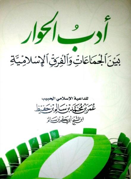 pdf kitab adab al-hiwar karangan habib omar bin hafiz
