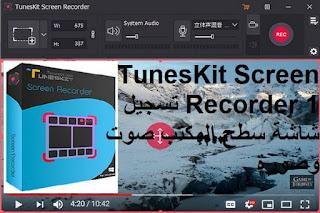TunesKit Screen Recorder 1 تسجيل شاشة سطح المكتب صوت وصورة