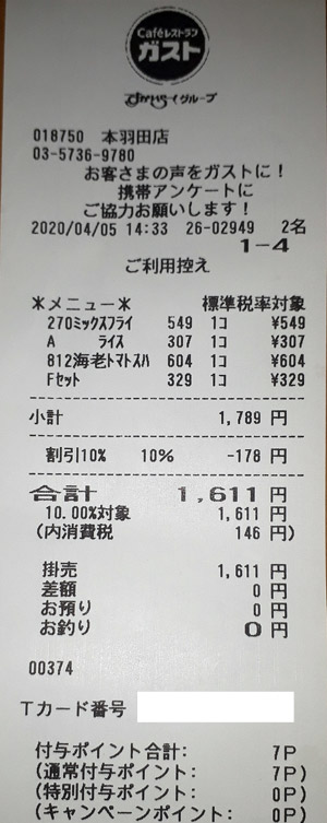 ガスト 本羽田店 2020/4/5 飲食のレシート